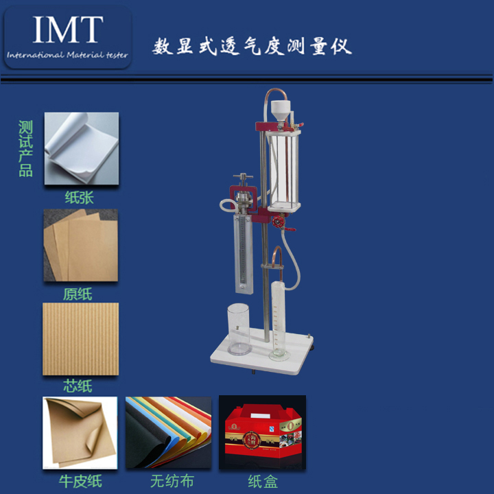 fd g1纸张水分仪_纸张物理性能检测设备,纸张物理性能检测仪器-IMT精密仪器